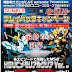 HGUC x Gundam Unicorn Series [ Limited Edition Super Clear ver.] - Campaign Schedules (JAPAN)