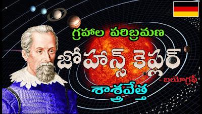Johannes Kepler -జోహాన్స్ కెప్లర్ (డిసెంబరు 27, 1571 – నవంబరు 15, 1630) గ్రహాల పరిభ్రమణ శాస్త్రవేత్త జోహాన్స్ కెప్లర్ బయోగ్రఫీ