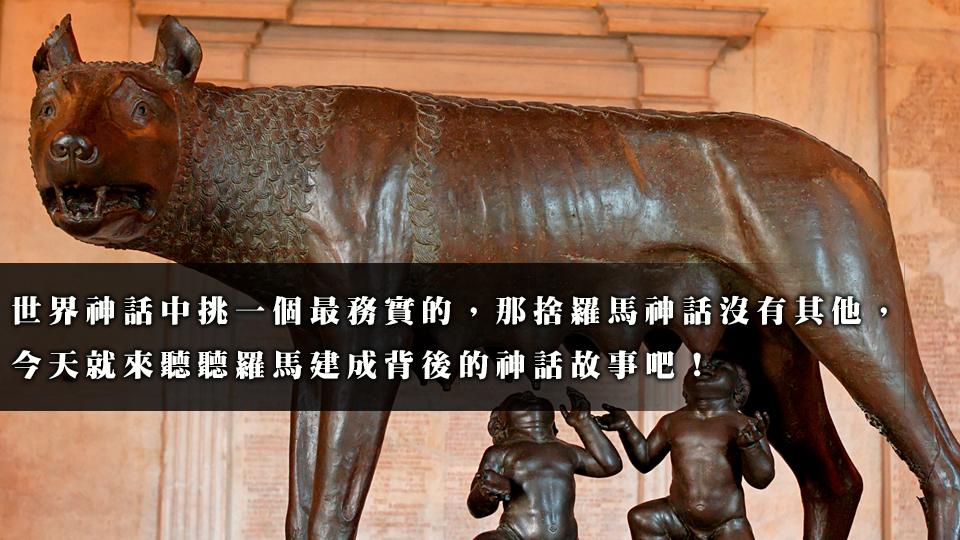 羅馬,雙胞胎,羅穆盧斯,瑞摩斯,瑪爾斯,母狼,阿卡·拉倫緹亞,軍團,羅馬元老院