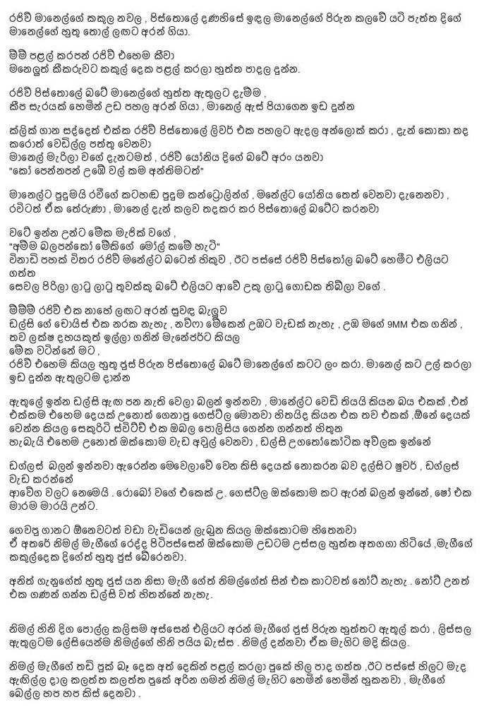 Mage Wife Nisha 12D - Sinhala Wal Katha