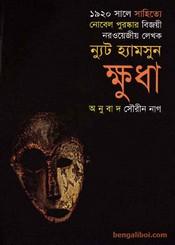 Khudha by Sourin Nag ebook