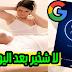 تطبيق من جوجل سيخبرك ان كنت تشخر أو تتحدث عند النوم وسيجعلك تسمع ذالك