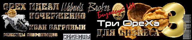 Скороплодный грецкий орех в Украине купить, 0985674877, 0957351986, Walnuts Broker