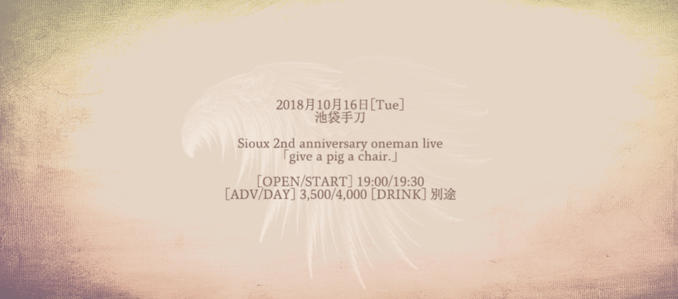 Sioux 2nd anniversary oneman live [give a pig a chair.]