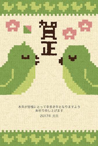 向かい合うウグイスの編み物デザインの年賀状テンプレート(酉年)