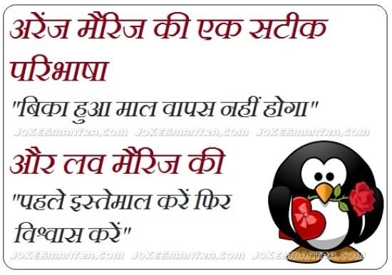 Funny Marriage Jokes Images in Hindi