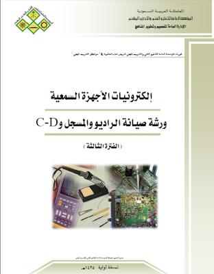 ثلاثة كتب في صيانة الاجهزة الالكترونية والاليكترونية |بريمو هندسة