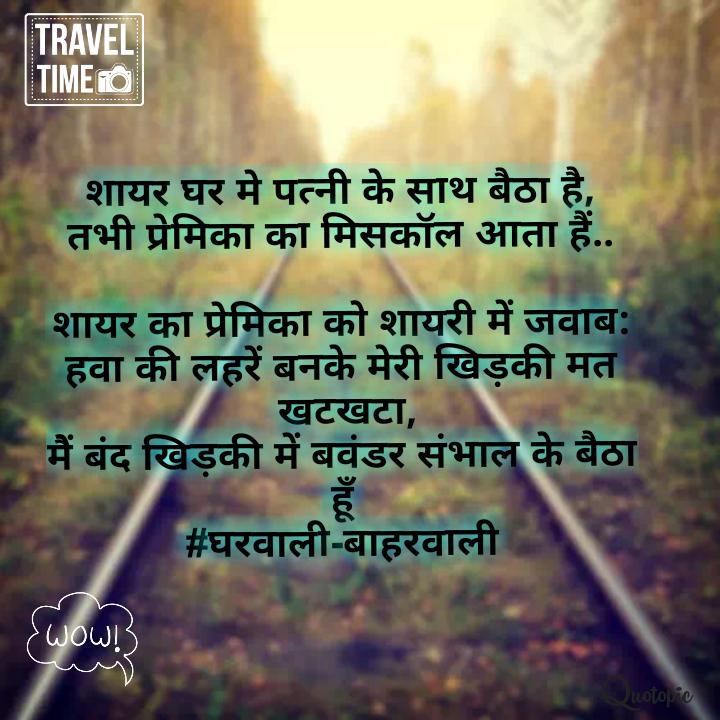 Whatsapp Funny in Hindi for whatsapp - LoveGuruShayari Com Whatsapp