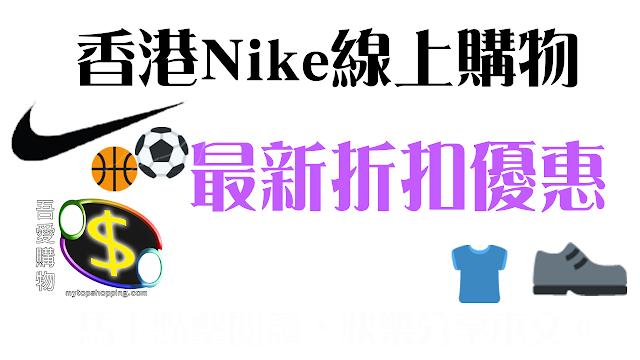 Nike折扣優惠編號、Promo Code、Discount、Coupon