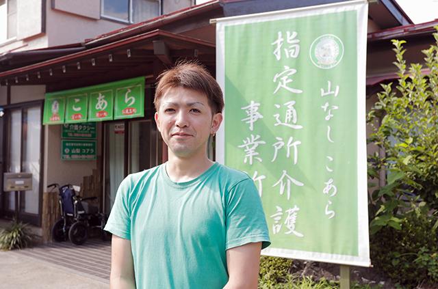 株式会社 山梨コアラの相談員・所長 小俣圭氏