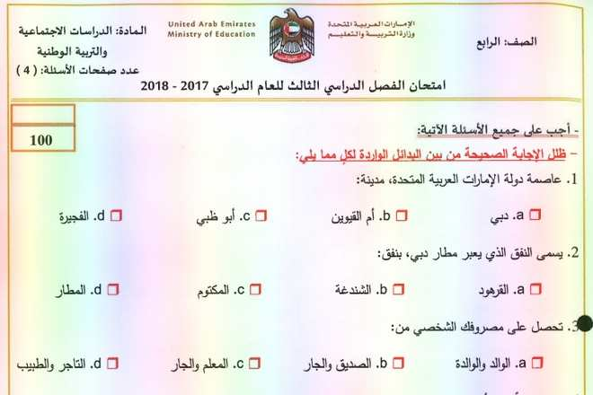 الامتحان الوزارى لمادة الاجتماعيات للصف الرابع الفصل الثالث 2018 - مناهج الامارات