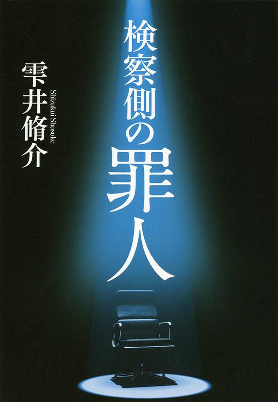 Kensatsugawa no Zainin - Novela