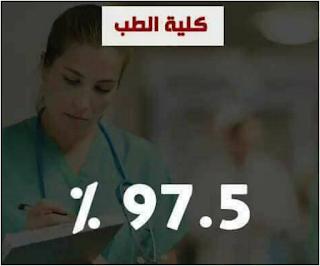 مؤشرات تنسيق المرحلة الاولى للثانويه العامه 2017 : انخفاض بكليات الطب والاسنان والصيدله والهندسه والبيطرى