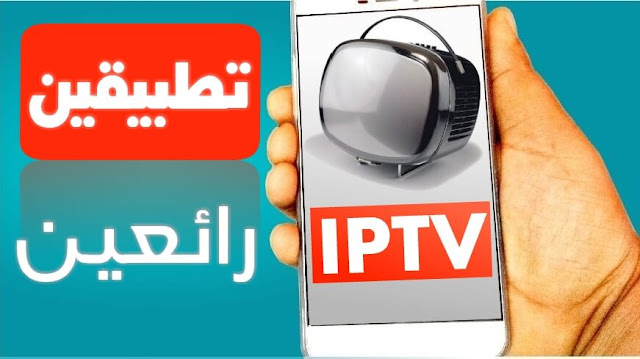 تطبيقين لهواتف الأندرويد رائعين وبدون تقطيع لمشاهدة القنوات الجزائرية والمغربية والتونسية والسعودية والإمراتية وقنوات mbc والقنوات المصرية والقنوات الرايضية والقنوات العالمية مجانا.