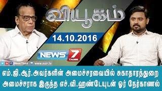 Viyugam 14-10-2016 News 7 Tamil