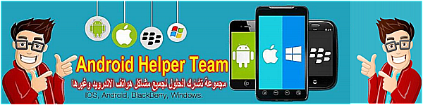 Group  Android Team Helper