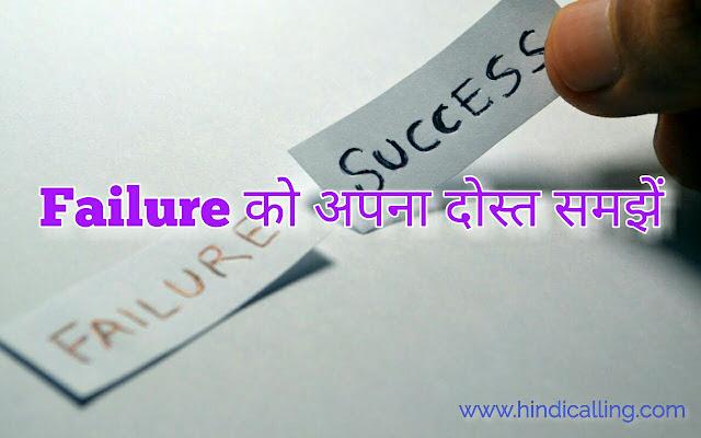 Failure को अपना दोस्त समझें. असफलता Failure आपका दोस्त है. hindicalling