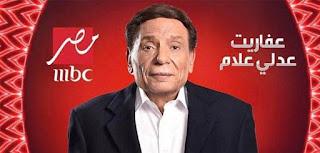 مسلسلات رمضان 2017 على القنوات والفضائيات المصرية