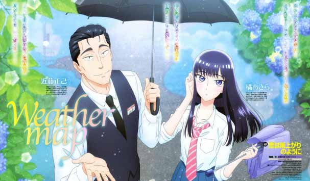 Koi wa Ameagari no You ni - Daftar Anime 2018 Terbaik dan Terpopuler