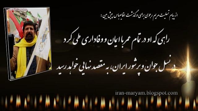 پیام تسلیت مریم رجوی به مناسبت درگذشت آقای عباس پیشبی15بهمن, 1394