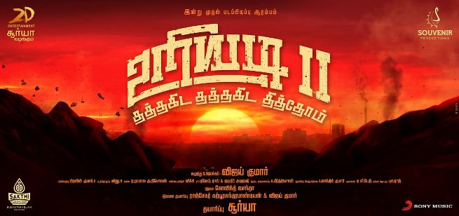 Tamil movie Uriyadi 2 2019 wiki, full star cast, Release date, Actor, actress, Song name, photo, poster, trailer, wallpaper