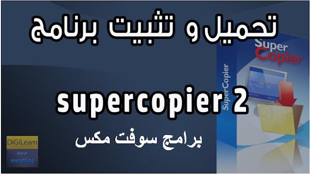 تحميل برنامج تسريع النسخ و نقل الملفات من الكمبيوتر والفلاشة Download supercopier Free