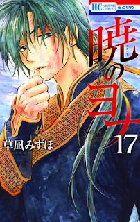 Manga Akatsuki no Yona Volume 17 Bahasa Indonesia