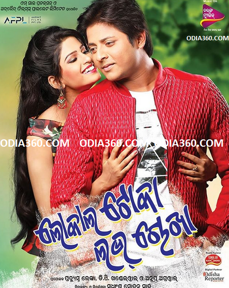 Local Toka Love Chokha Odia Movie Poster and Motion Pictures