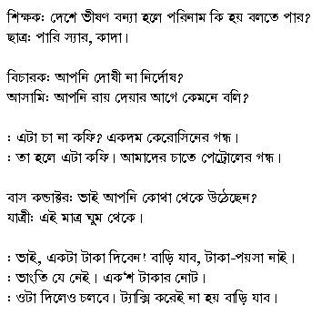 Bangla Books Galary in <b>PDF</b> : <b>Jokes</b> Collection