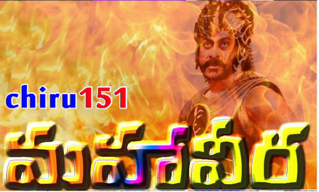Chiranjeevi 151 movie mahaveera first look