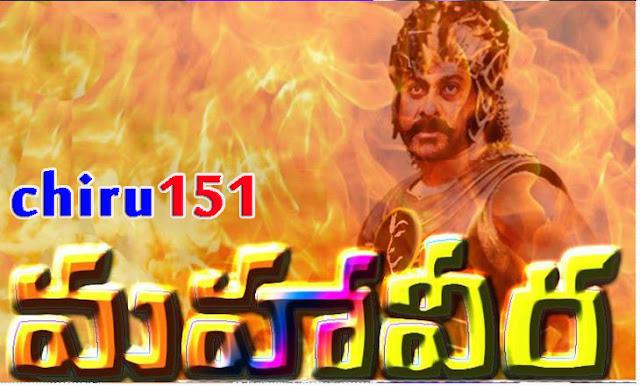 Chiranjeevi 151 movie mahaveera first look