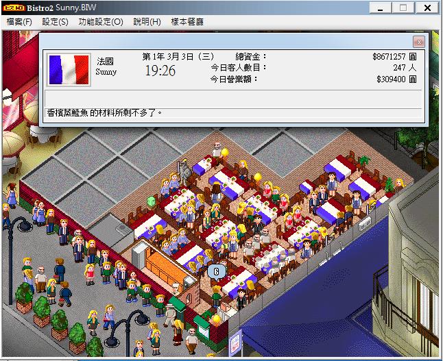 PureSoftApps: 夢幻西餐廳 2 挑戰全世界 — 繁體中文光碟版