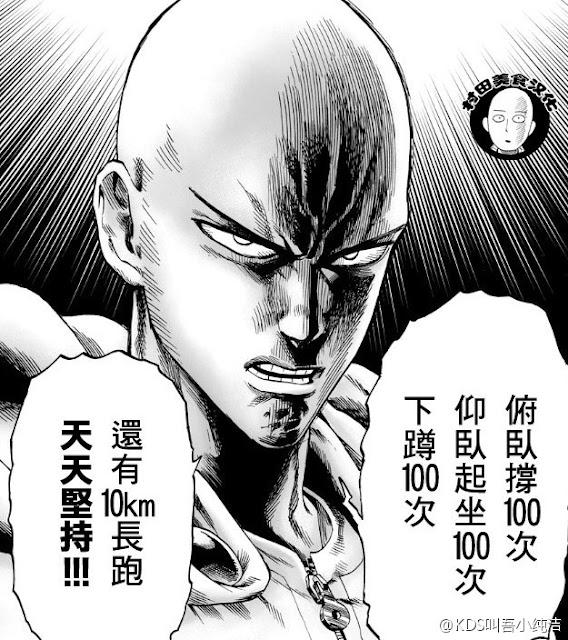 漫畫【一拳超人】哪裡買   推薦便宜商品