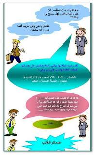 الاساليب والتراكيب للصف الاول الابتدائي هدية حلوة لمعلمين اللغة العربية والتلاميذ