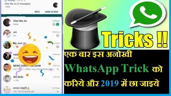 Amazing whatsapp tricks 2019 in hindi, Whatsapp tricks 2019 in hindi, whatsapp tricks and hacks 2019 in hindi, whatsapp secret setting 2019 in hindi