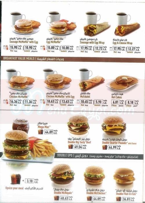 فطور ماكدونالدز منيو اسعار