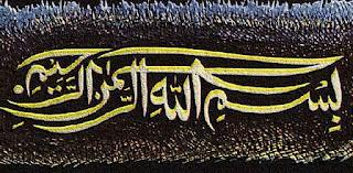 Kumpulan Gambar Kaligrafi Bismillah Yang Indah dan Bagus Kumpulan Gambar Kaligrafi Bismillah Yang Indah dan Bagus
