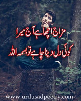 Mezaj Acha Hai Aaj Mera