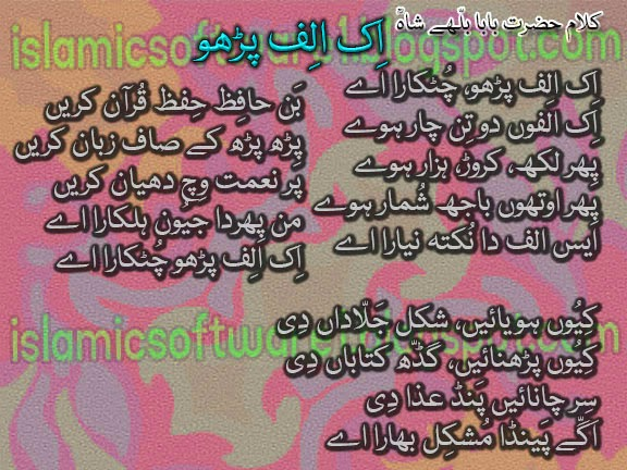 baba bulleh shah poetry sms 4