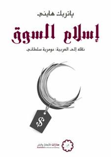 اسلام السوق