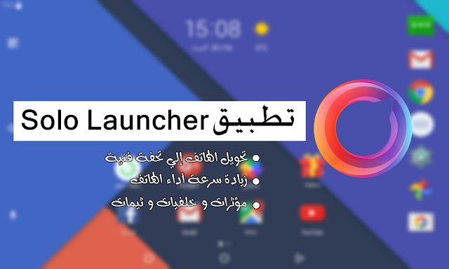 تحميل برنامج سولو لانشر Solo Launcher للأندرويد
