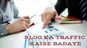 Blog traffic incent