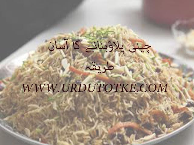 chini pulao recipe in hindi
