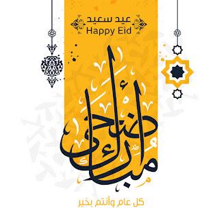 صور عيد الاضحى 2019 اجمل الصور لعيد الاضحى المبارك احلى صور