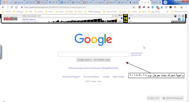 شركة جوجل شكل الصفحة الرئيسية لمحرك البحث