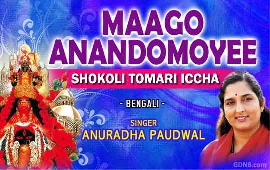 Shokoli Tomari Iccha - Shyama Sangeet