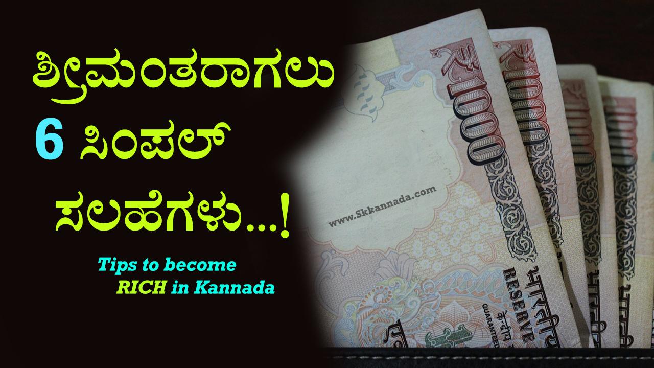 ಶ್ರೀಮಂತರಾಗಲು 6 ಸಿಂಪಲ್ ಸಲಹೆಗಳು : Tips to become rich in Kannada