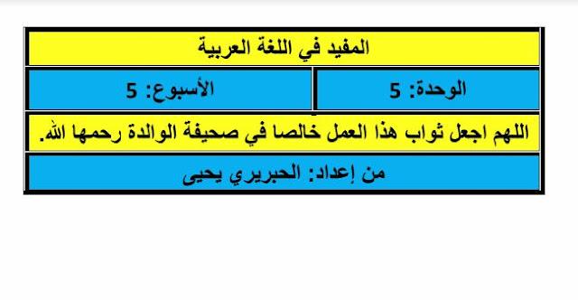 جذاذات  الوحدة.5.الاسبوع.5 تقويم ودعم المستوى الأول  المفيد في اللغة العربية