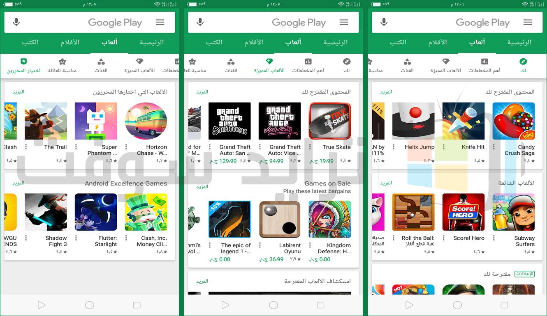 2d37c475d تحميل متجر جوجل بلاي Google Play لتحميل تطبيقات الأندرويد - ترايد سوفت