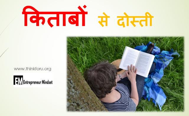 """""""यह लेख पुस्तक पढ़ने से लाभ क्या है इसके बारे में है ,पुस्तक पढ़ने से एकाग्रता को कैसे बढ़ाया जाए,पुस्तक पढ़ने से तनाव कम करने में मदद मिलती है,इस लेख को पढ़ने के बाद आपको पता चलेगा कि पुस्तक बहुत महत्वपूर्ण क्यों है? आपको पुस्तक के साथ दोस्ती क्यों करनी चाहिए""""किताबों से दोस्ती ,हिंदी में किताबों के महत्व पर उद्धरण, हिंदी में किताब पढ़ना"""